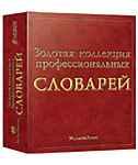 Золотая ассортимент профессиональных словарей